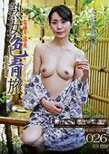 日帰り温泉 熟女色情旅#026