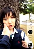 実録 淫行女子校生2007 File.1