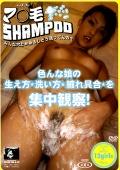 マ○毛 SHAMPOO