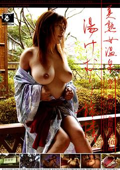 美熟女温泉 湯けむり旅情 魚住里奈30歳