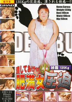 肥満女圧迫 01 紗羅