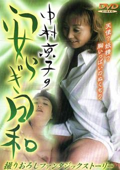 中村京子の安らぎ日和