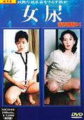 女尿 復刻版 Vol.01
