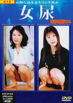 女尿 復刻版 Vol.02