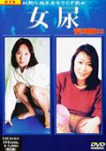 女尿 復刻版 Vol.03