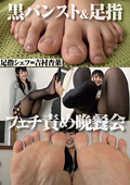 黒パンスト&足指 フェチ責め晩餐会 吉村杏菜