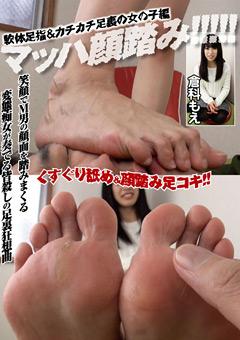 マッハ顔踏み!!!!!軟体足指&カチカチ足裏の女の子編 倉科もえ