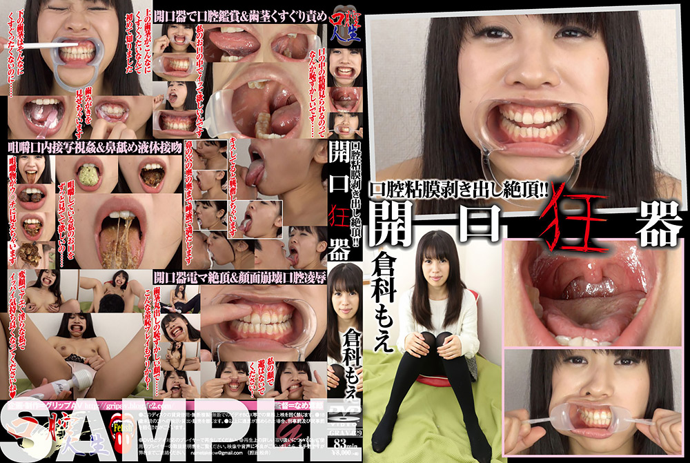 フェチ:口腔粘膜剥き出し絶頂!!開口狂器 倉科もえ