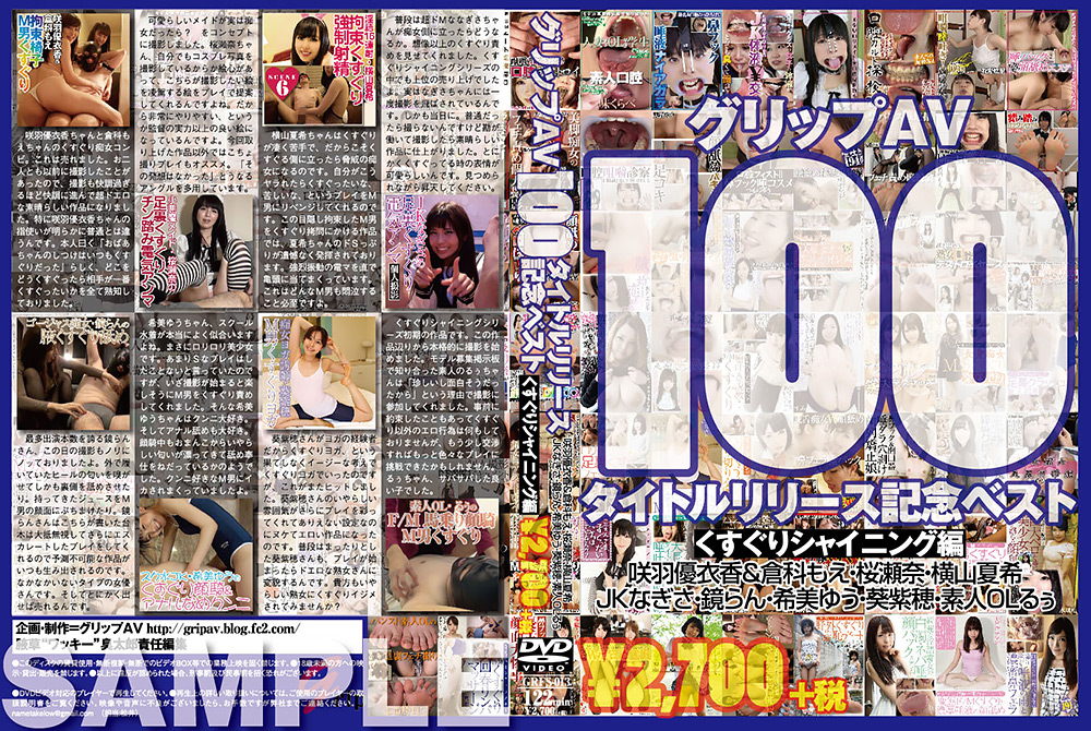 グリップAV100タイトルリリース記念ベスト くすぐり編