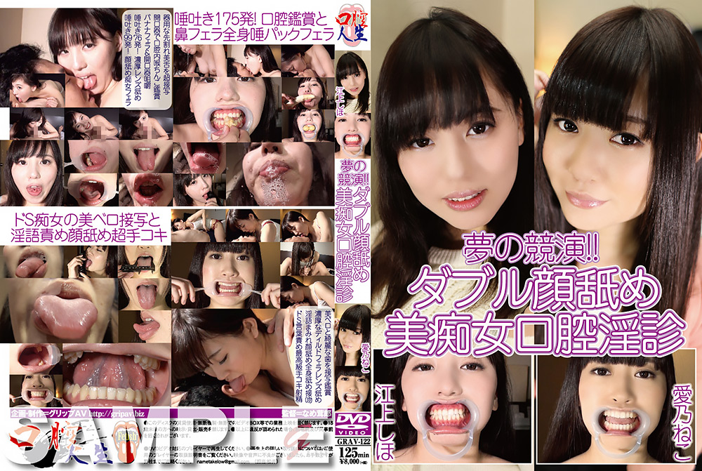 GRAV-122 夢の競演!!ダブル顔舐め美痴女口腔淫診 パッケージ画像
