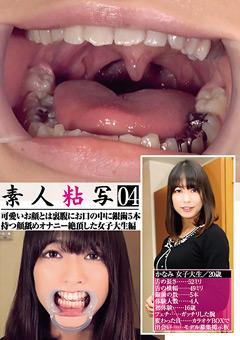 素人粘写04 可愛いお顔とは裏腹にお口の中に銀歯5本持つ顔舐めオナニー絶頂した女子大生編