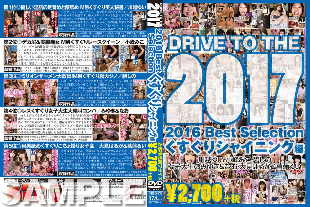 2016 Best Selection くすぐりシャイニング編