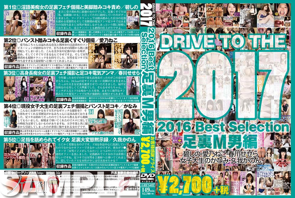 GRFS-037 2016 Best Selection足裏M男編 パッケージ画像