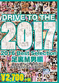 2016 Best Selection足裏M男編