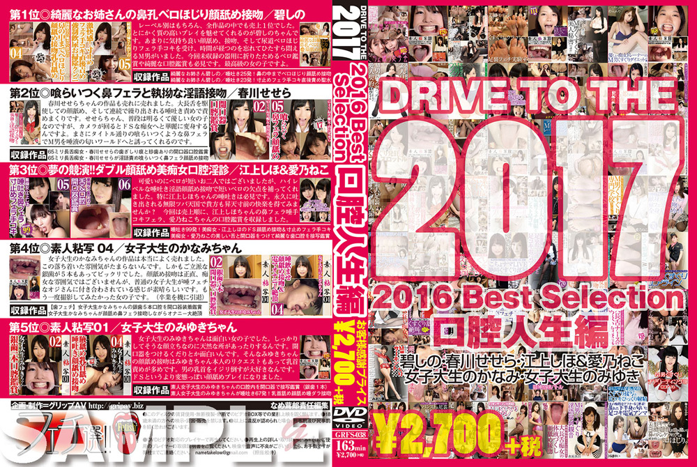 GRFS-038 2016 Best Selection口腔人生編 パッケージ画像