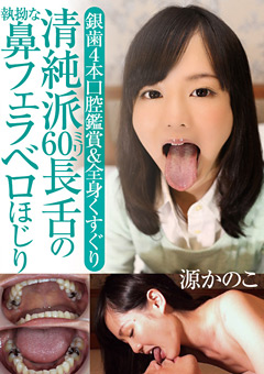 銀歯4本口腔鑑賞&全身くすぐり 清純派60ミリ長舌の執拗な鼻フェラベロほじり 源かのこ
