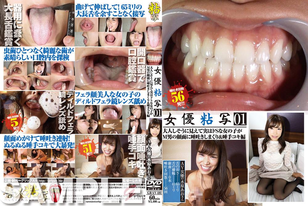 GRAV-181 女優粘写01 パッケージ画像