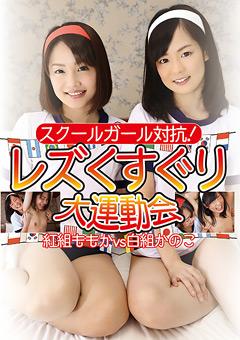 【東杏果動画】準スクールガール対抗!レズビアンくすぐり大運動会-レズビアン