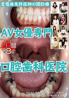 【水原あお動画】準マニアック選!!-AV女優専門口腔歯科医院-マニアック