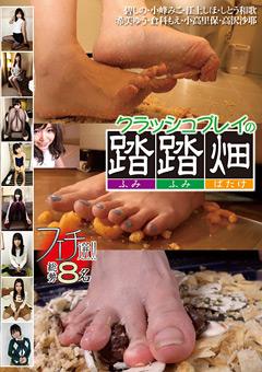 【碧しの動画】準マニアック選!!-クラッシュプレイの踏み踏み畑-マニアック