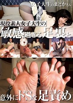 【まどか動画】準現役素人JDの敏感過ぎる足裏と意外にドSな足責め-M男