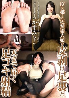 【かすみ動画】準天然素人娘の皮剥け足裏と天まで届く足コキ射精-M男