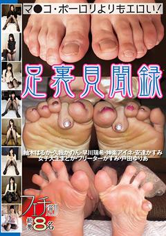 【柚木はるか動画】準マニアック選!!-足裏見聞録-マニアック