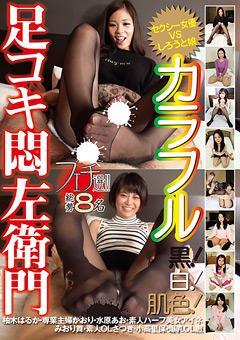 【柚木はるか動画】準マニアック選!!-カラフル足コキ悶左衛門-マニアック