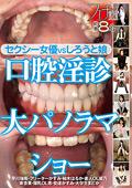フェチ選!! 口腔淫診大パノラマショー