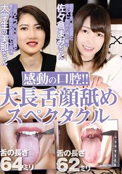 【佐々倉まみ動画】準感動の口腔!!大長舌顔舐めスペクタクル-マニアック