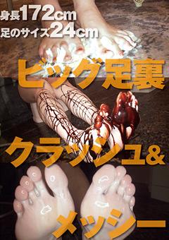 【美那動画】ビッグ足裏クラッシュ&メッシー-マニアック