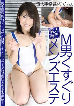 【ゆか動画】M男くすぐり素人専門メンズエステ-M男