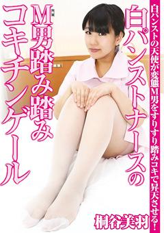 【桐谷美羽動画】白パンストナースのM男踏み踏みコキチンゲール-M男