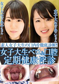 【あや動画】JDベロ&口腔定期健康淫診-マニアック