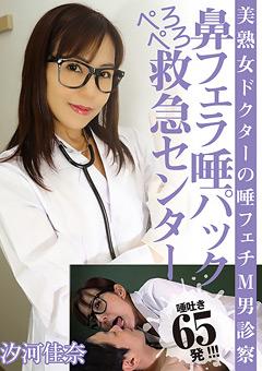 【汐河佳奈動画】鼻フェラチオ唾パックぺろぺろ救急センター -M男