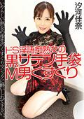 ドS淫語痴熟女の黒サテ...