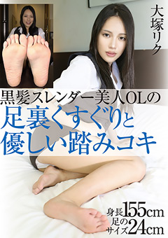 【大塚リク動画】黒髪スリム美女OLの足裏くすぐりと優しい踏みコキ -M男