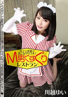 【川越ゆい動画】サテン手袋で手ごねグリコキ!M男くすぐりレストラン -M男