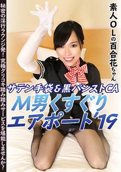 【百合花動画】サテン手袋&黒パンストCAのM男くすぐりエアポート2019 -M男