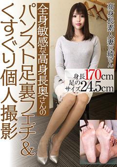 【綾動画】高身長奥様のパンスト足裏マニアック&くすぐり個人撮影 -マニアック