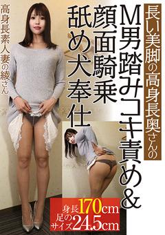 【綾動画】準高身長奥様のM男踏みコキ責め&顔面騎乗舐め犬奉仕 -M男