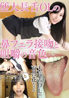 【百合花動画】66mm大長舌OLの鼻フェラチオキスと咀嚼の音色 -M男