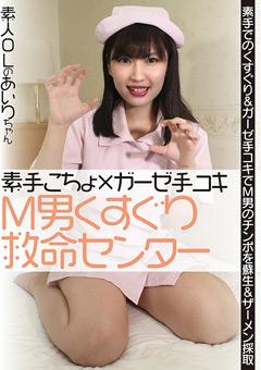 【あいり動画】素手こちょ×ガーゼ手コキ-M男くすぐり救命センター -M男
