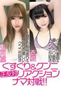 くすぐり&クンニ正反対リアクションナマ対戦!!