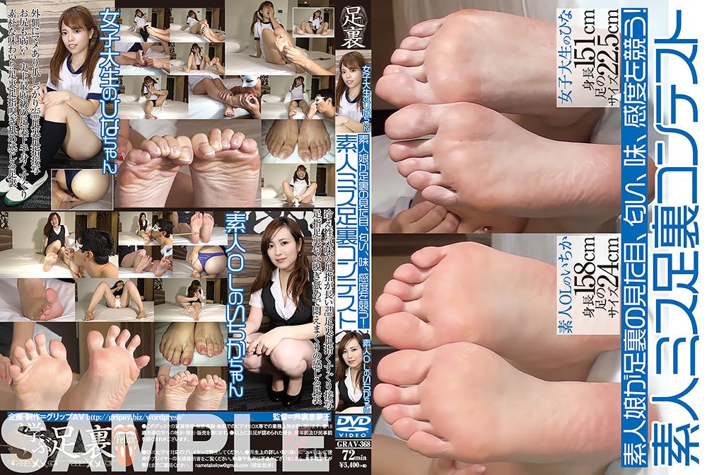 足裏:見た目、匂い、味、感度を競う!素人ミス足裏コンテスト