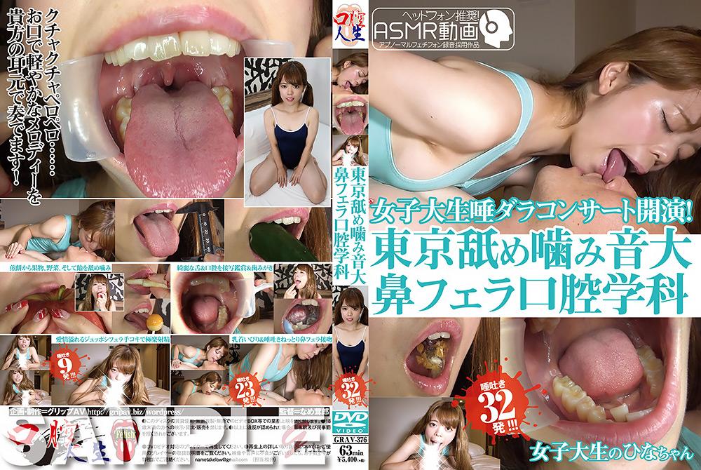 東京舐め噛み音大鼻フェラ口腔学科:ひな