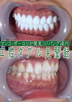 【ひなみ動画】ジパング淫穴◎口腔ダブル見聞録 -マニアック