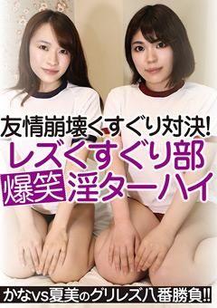 【夏美動画】レズビアンくすぐり部「爆笑」淫ターハイ -辱め
