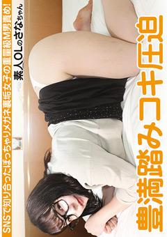 【さな動画】準ぽっちゃりメガネ裏垢女子の豊満踏みコキ圧迫 -M男