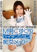 サテン手袋のチンチン依存症娘M男くすぐり痴女メイド